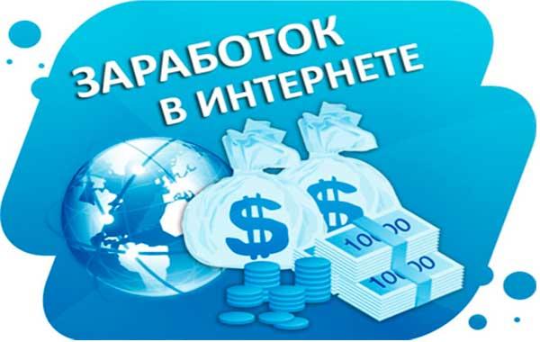 сайт где можно заработать денег