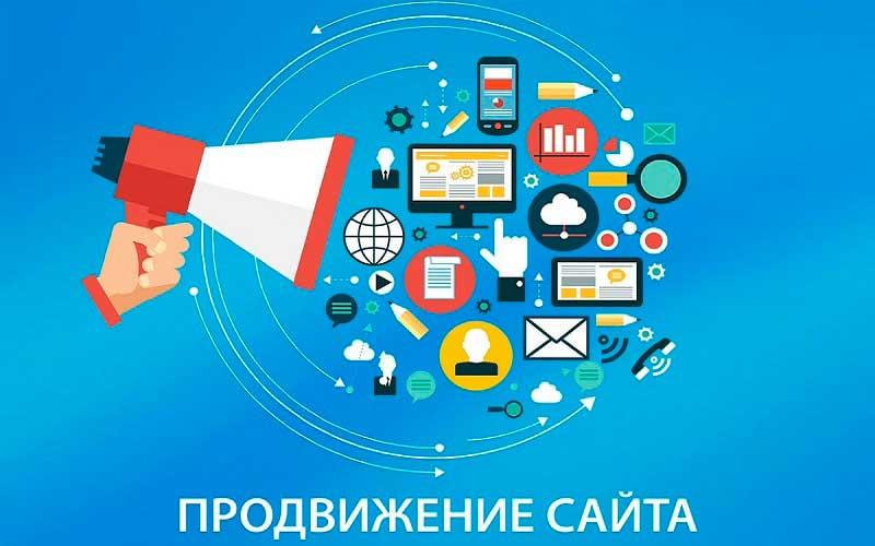 prodvizheniya-sajta