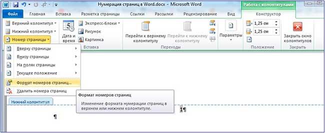 Как пронумеровать страницы в ворде: обозначить буквенный или цифровой формат