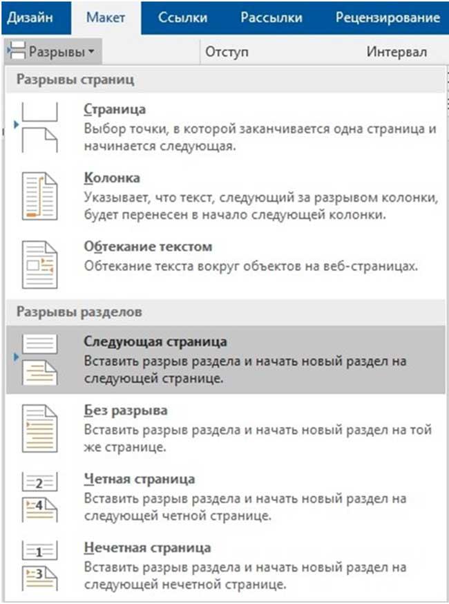 Как пронумеровать страницы в ворде: убрать нумерацию с страниц