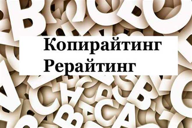 kopirajting-zarabotok-internet