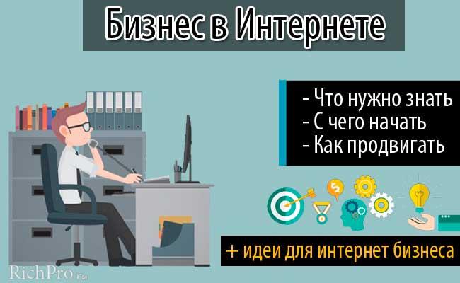 Бизнес в интернете без вложений