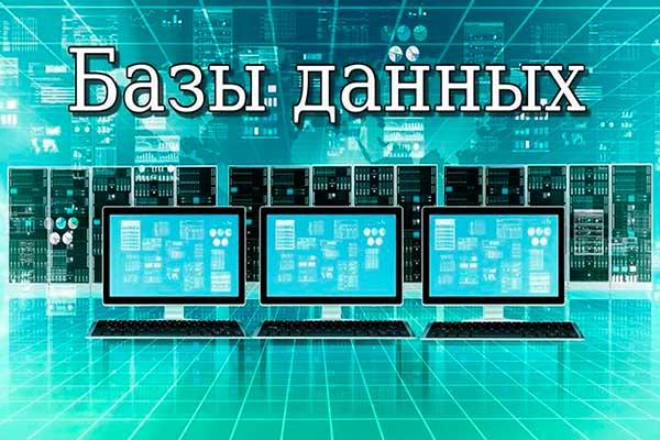 Базы данных и СУБД: вывеска