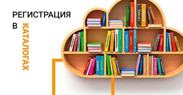 каталоги для раскрутки сайта: полка
