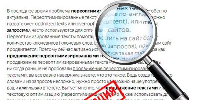 Почему сайт может выпасть из индекса: лупа