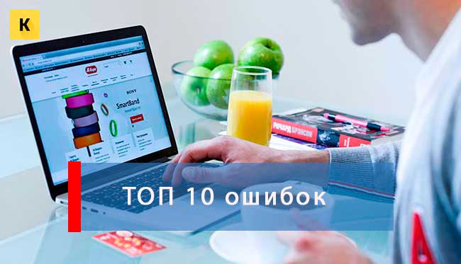 Успешная SEO кампания :ТОП 10 ошибок