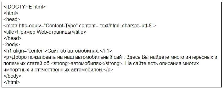 Создание страницы с помощью HTML кода