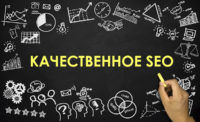 Мощные SEO советы на 2020 год