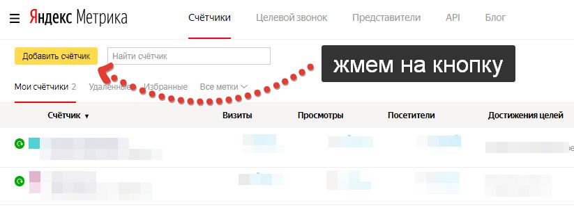 добавить новый сайт в Яндекс Метрику
