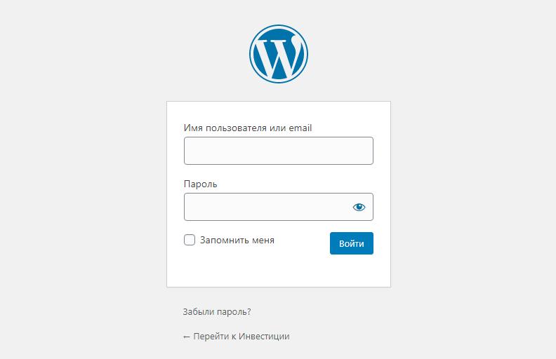 вход админку wordpress