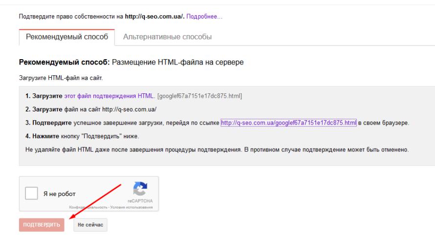 добвление сайта в google webmaster
