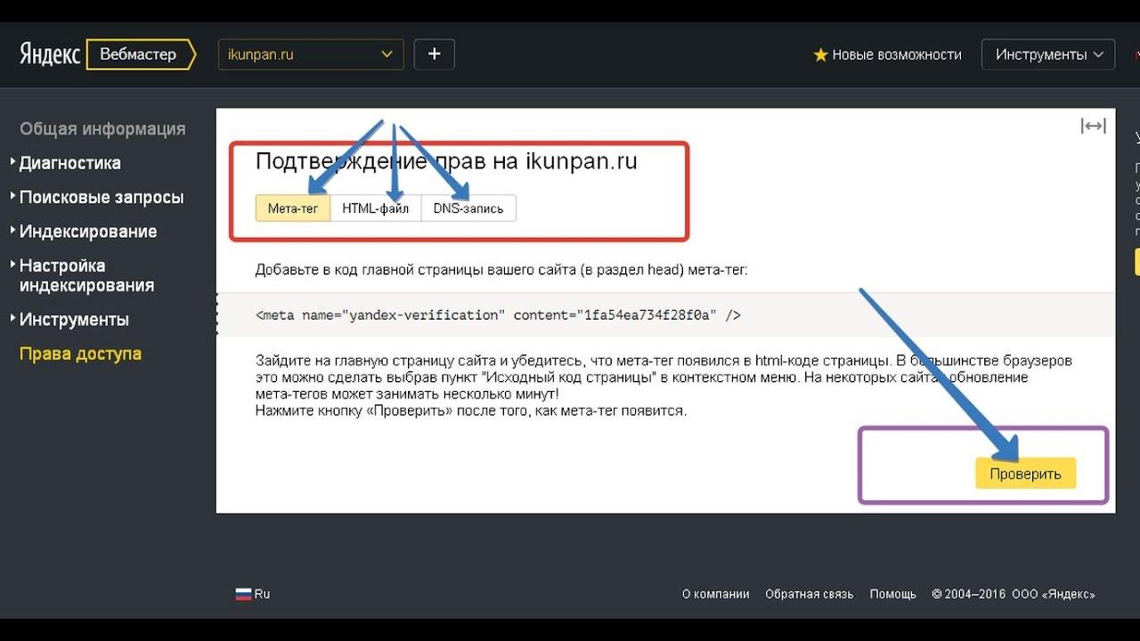Как добавить новый сайт в Яндекс Вебмастер