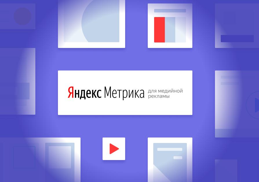 Яндекс Метрику