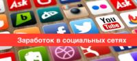 Заработок в ВКонтакте и Инстаграм